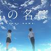 Kimi no na wa - Tu nombre - BD/HD - Mp4 - Avi - Mega