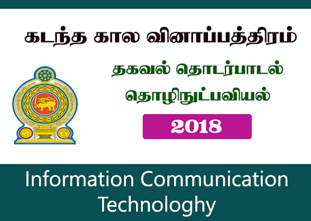 2018 August (New Syllabus) - Information and Communication Technology-Advanced Level Examination