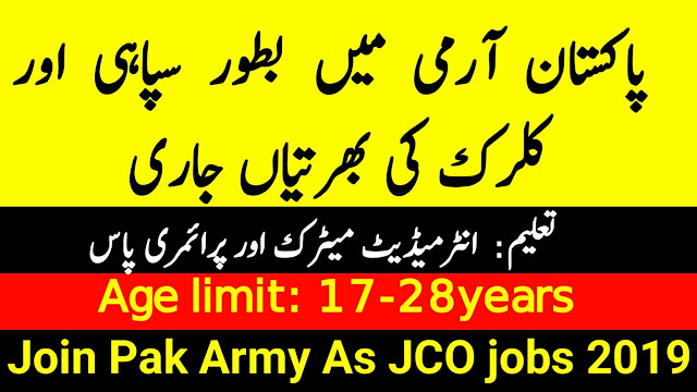 Join Pakistan Army as Solider & Junior Commissioned Officer in 2019 | Pak Army Latest Vacancies