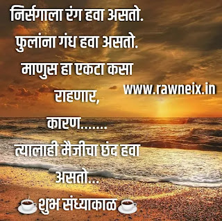 Shubh Sandhyakal Status in Marathi