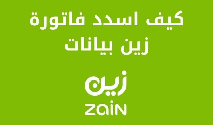 كيفية سداد فاتورة بيانات زين في المملكة العربية السعودية