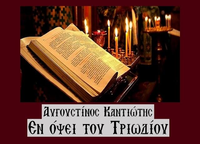 «Εν όψει του Τριωδίου» - Αυγουστίνος Καντιώτης