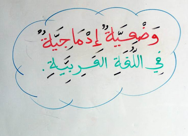 وضعيات ادماجية في اللغة العربية للسنة الاولى متوسط مع الحل