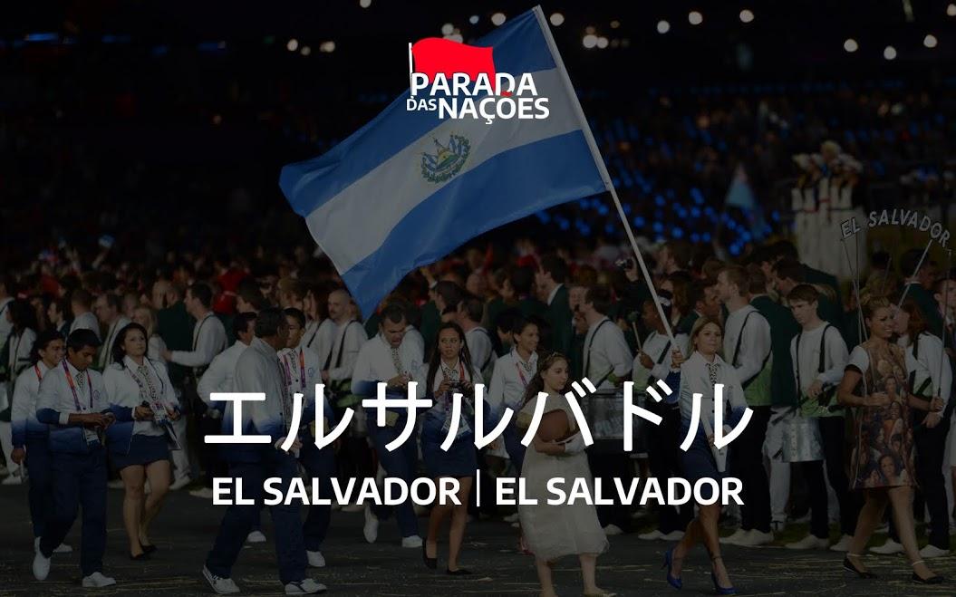 Parada das Nações Jogos Olímpicos El Salvador