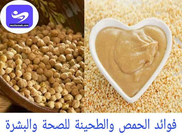 فوائد الحمص والطحينة للصحه والبشرة