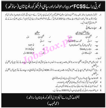 Pak Army Frontier Corps FC Jobs 2021