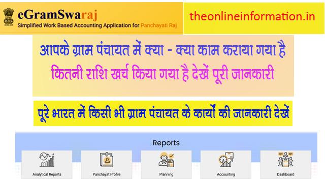 eGramSwaraj ॥ग्राम पंचायत में हुए कार्यों की जानकारी कैसे देखें॥ ई ग्राम स्वराज Online Full Detail