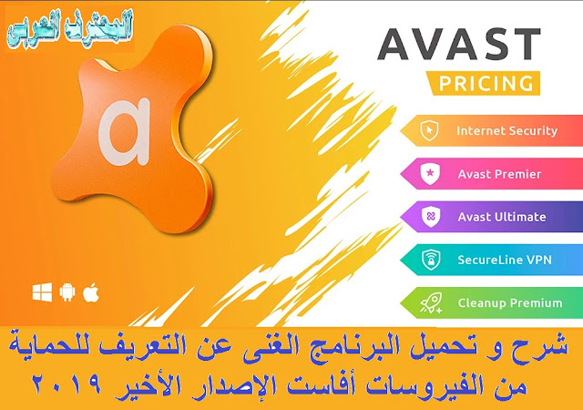 avast,avast antivirus,antivirus,avast free antivirus,avast premier,avast 2019,avast premier 2019 license file,avast free antivirus 2019,avast premier 2019,avast premier 2019 license key,best antivirus,avast premier 2019 activation code,antivirus avast,avast antivirus review,antivirus gratis,avast premier 2019 key,avast premier 2019 crack,antivirus 2019,avast internet security,descargar avast premier 2019