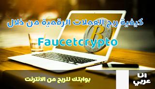 ربح العملات الرقمية من خلال موقع faucetcrypto