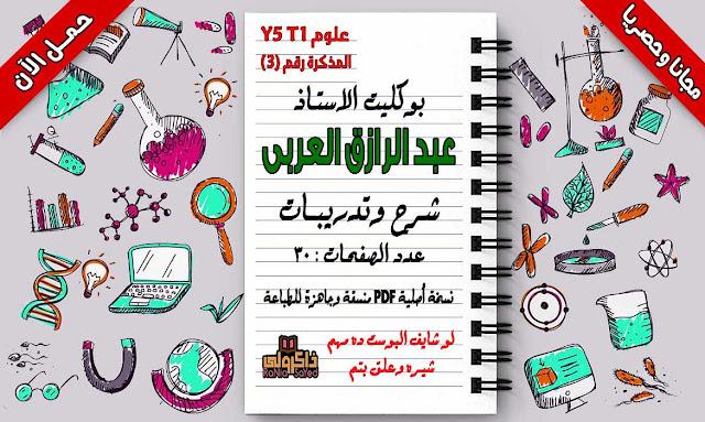 مذكرة علوم للصف الخامس الابتدائي الترم الاول للاستاذ عبد الرازق العربي