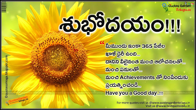 Good morning Telugu greetings with inspiring lines