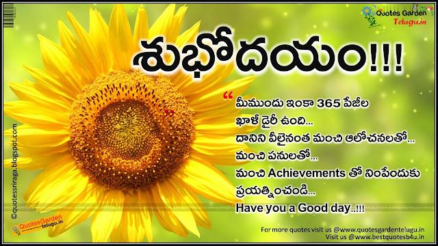 Good morning Telugu greetings with inspiring lines