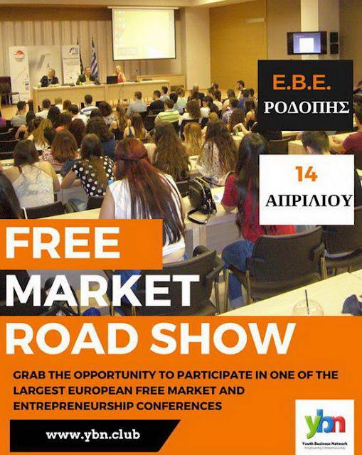 Κομοτηνή: Συνέδριο Οικονομικών Free Market Roadshow