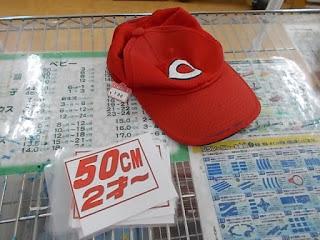 中古品のカープキャップ50センチ100円