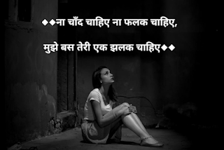 Images of love quotes in hindi , love shayari Images
