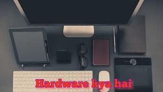 Hardware kya hai
