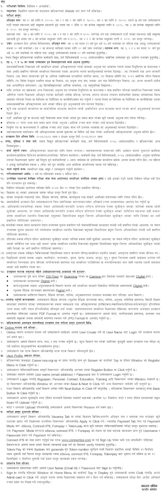 Nepal Electricity Authority Vacancy
