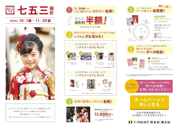 七五三撮影キャンペーン! スタジオマリオ/越谷・蒲生店