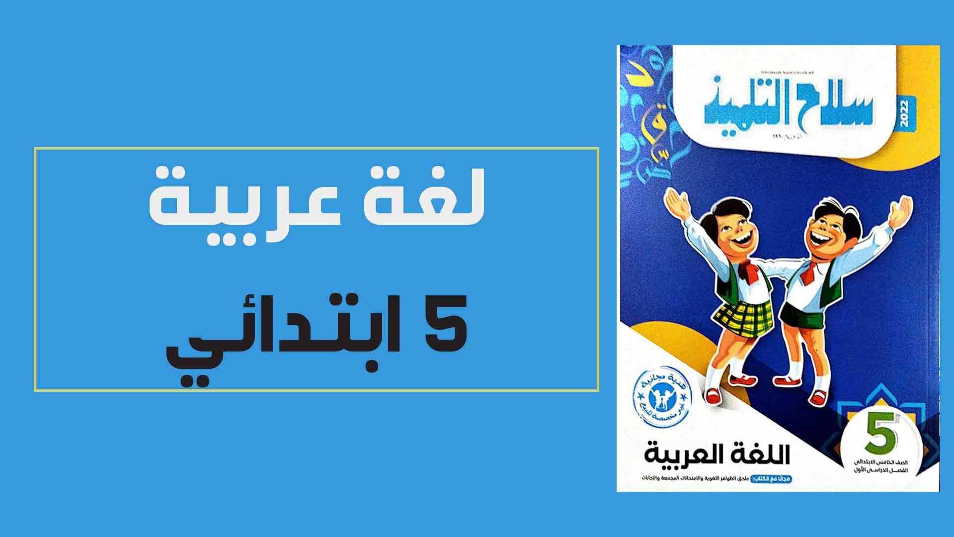 تحميل كتاب سلاح التلميذ فى اللغة العربية للصف الخامس الابتدائي الترم الاول 2022 pdf (النسخة الجديدة)