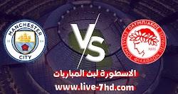 مشاهدة مباراة مانشستر سيتي وأوليمبياكوس بث مباشر الاسطورة لبث المباريات بتاريخ 25-11-2020 في دوري أبطال أوروبا