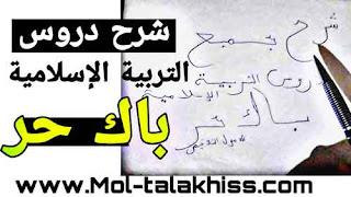 شرح جميع دروس التربية الإسلامية بكالوريا أحرار لجميع الشعب