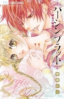 Virgin Blood - Hiiro no Bansan Manga