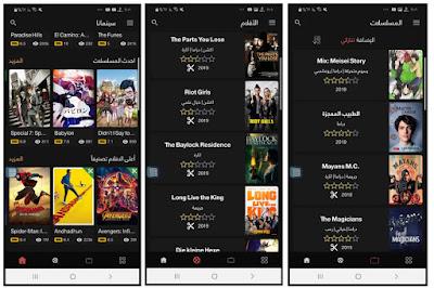 تطبيق سينمانا لمشاهدة احدث الافلام