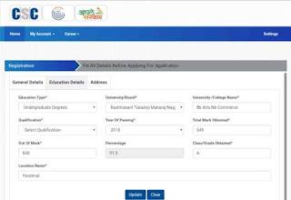 Apply for computer operator Gram panchayat online