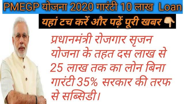 pmegp yojana 2021   प्रधानमंत्री रोजगार सृजन योजना kya hai   how to apply online for PMEGP yojana