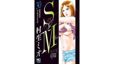 SとM S to M 第01-30巻