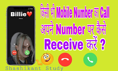 Receive-call-any-number-hindi