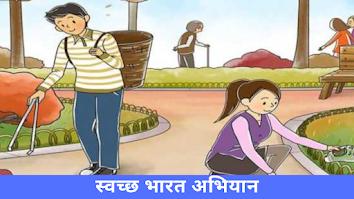 स्वच्छ भारत पर लेख, निबंध Clean india essay in hindi