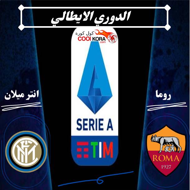 تعرف على موعد مباراة إنتر ميلان أمام روما الدوري الايطالي والقنوات الناقلة