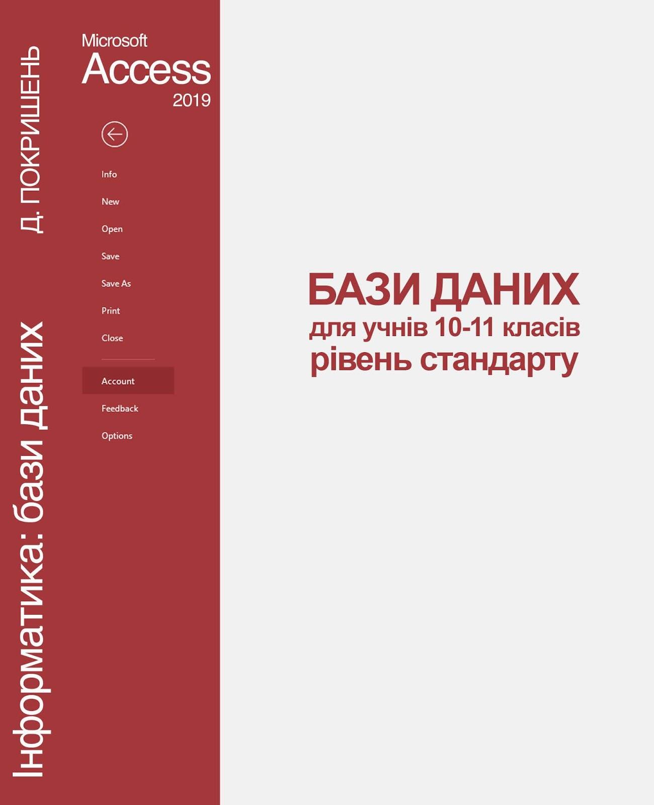 Інформатика: бази даних (модуль для учнів 10-11 класів, рівень стандарту)