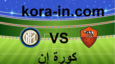 يلا شوت | مشاهدة مباراة روما وانتر ميلان بث مباشر كورة اون لاين لايف اليوم 10-1-2021 الدوري الايطالي