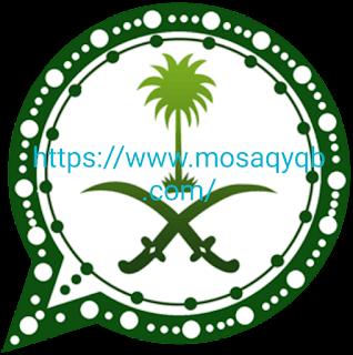 الواتساب السعودي