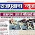 राजपूताना न्यूज ई-पेपर 20 अप्रैल 2020 डिजिटल एडिशन