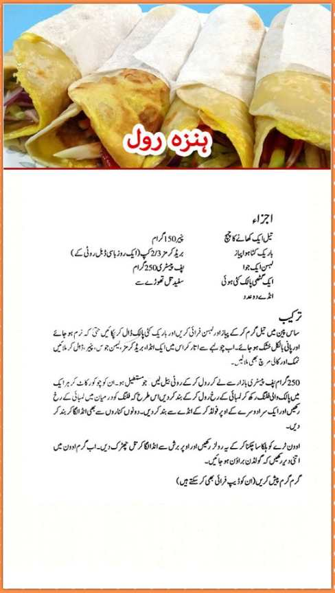 Pakistani khaney Recipes Cooking Methods Urdu Book