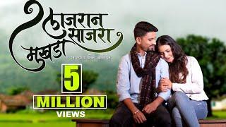 Ek Lajran Sajra Mukhda Dj Song New Version  mp3 Download