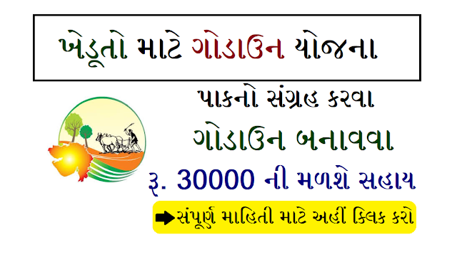 Godown yojna ikhedut.gujarat.gov.in
