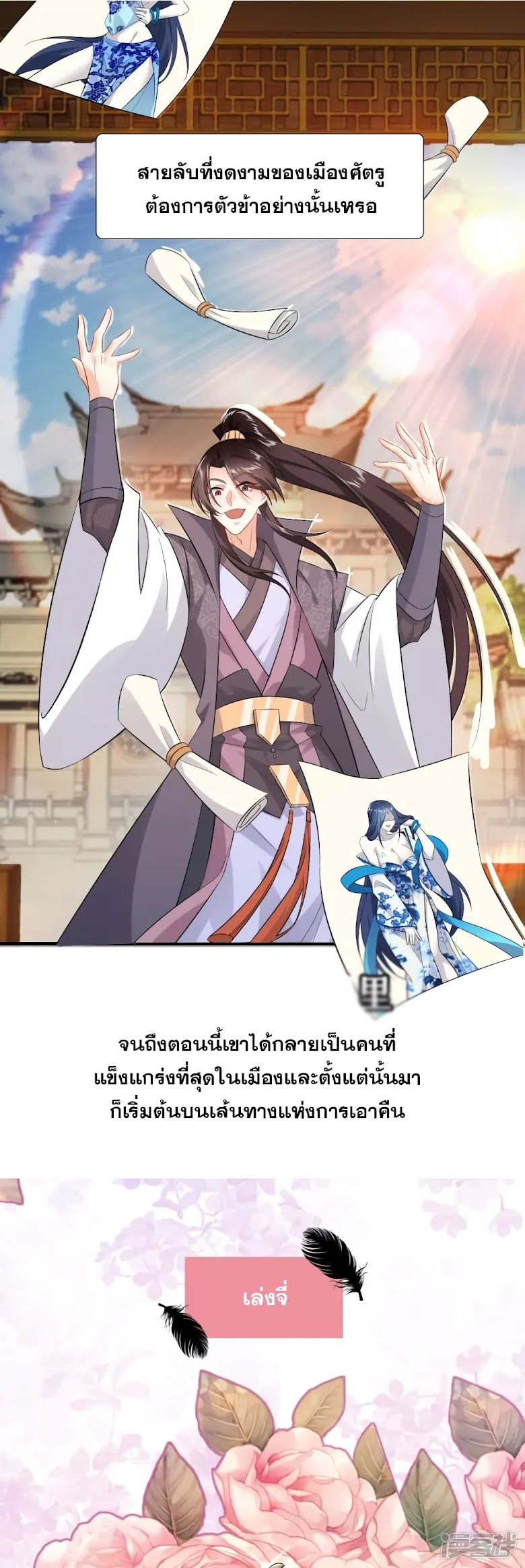History Strongest Son In Law - หน้า 13