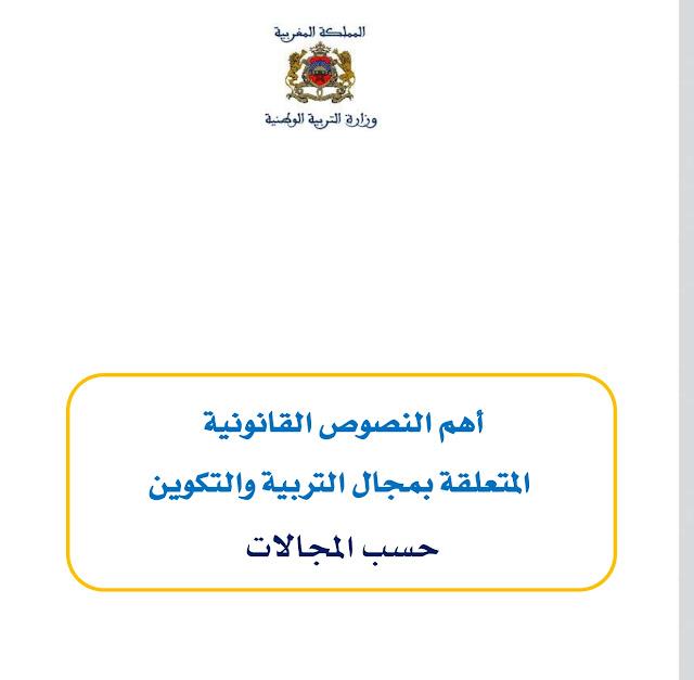 أهم النصوص القانونية المتعلقة بالتربية والتكوين حسب المجالات