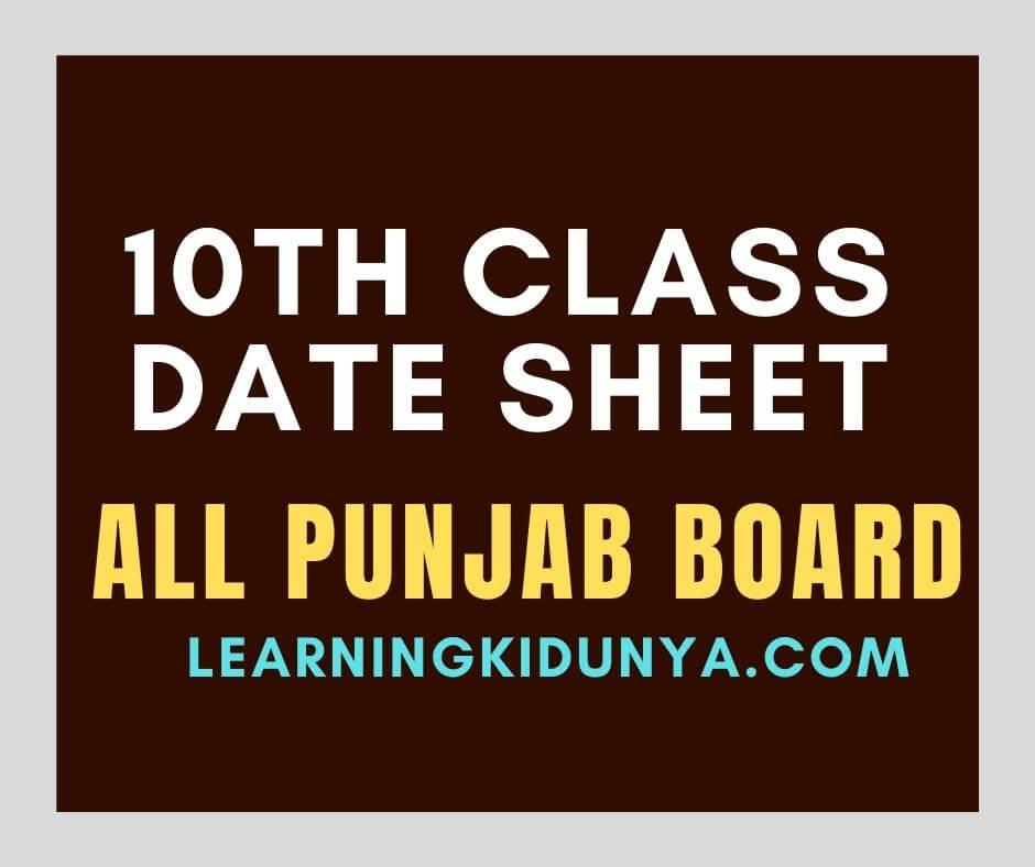 10th Class date sheet 2021    10th class date sheet 2021 punjab board   Learning Ki Dunya
