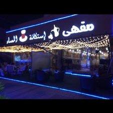 أسعار منيو وعنوان وفروع ورقم مقهى إستكانة المساء Al Masaa Cafe