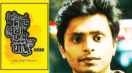 'রাউলা' কাব্য নিয়ে নাজমুস সাকিব রহমান এর সাক্ষাৎকার