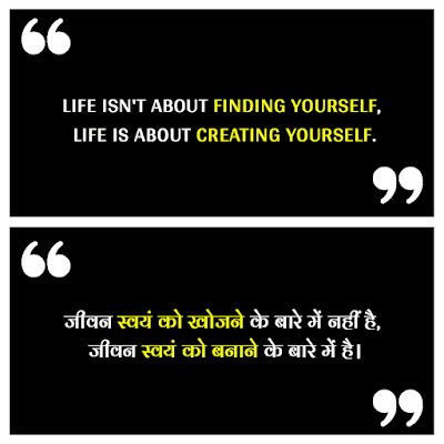 Thoughts For Students in Hindi & English