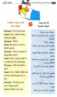 تعلم المحادثة بالإنجليزية [بالصور] ebooks.ESHAMEL%5B58%