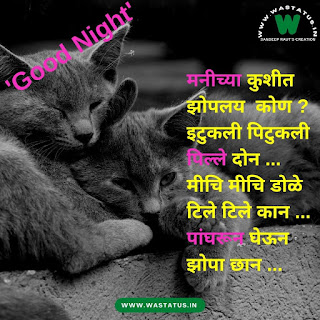 Good Night Status in Marathi गुड नाईट स्टेटस इन मराठी