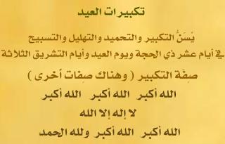تحميل تكبيرات العيد محمد فؤاد mp3 سمعنا