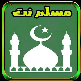 تنزيل تطبيق مسلم نت مجانا